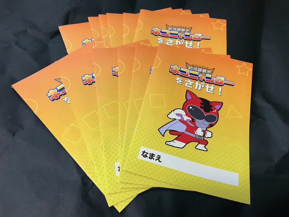 東京カラー印刷フルカラー冊子