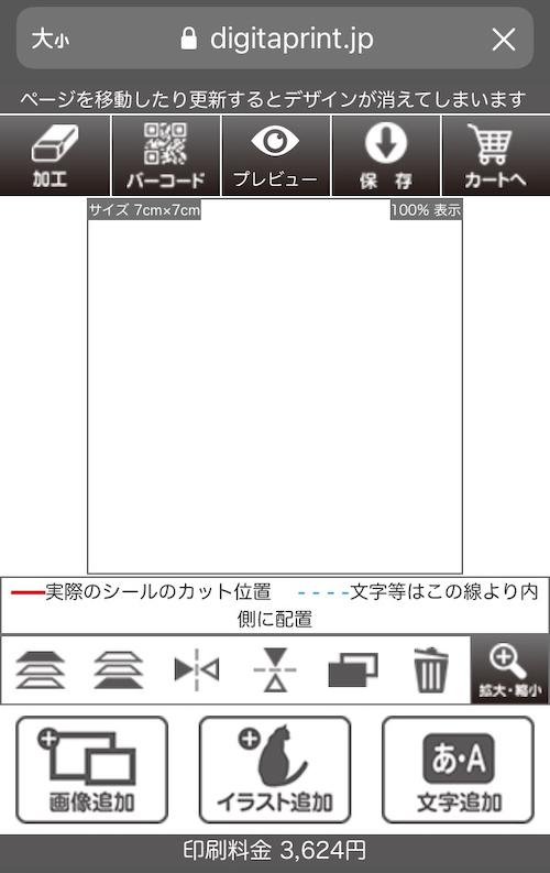 デジタのスマホ版編集画面