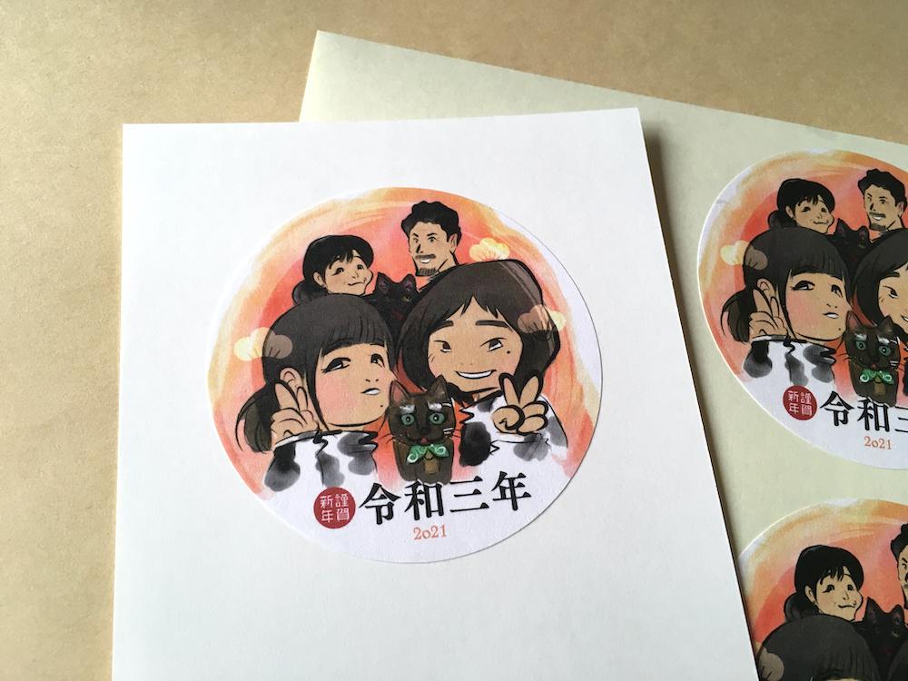 はがきに貼ったデジタシール和紙-大礼-