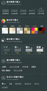 紙の質感で選ぶ/紙の色で選ぶ/紙の厚さで選ぶ/紙の種類で選ぶ/与えたい印象で選ぶ