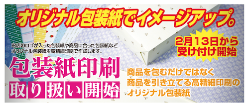 オリジナル包装紙取扱開始