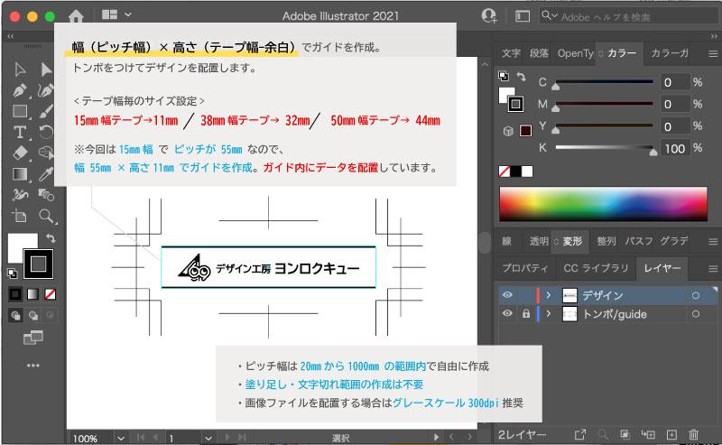 Illustratorの場合のデータの作成方法
