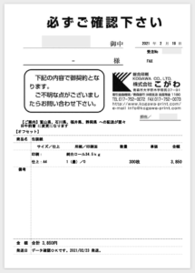 確認用PDF