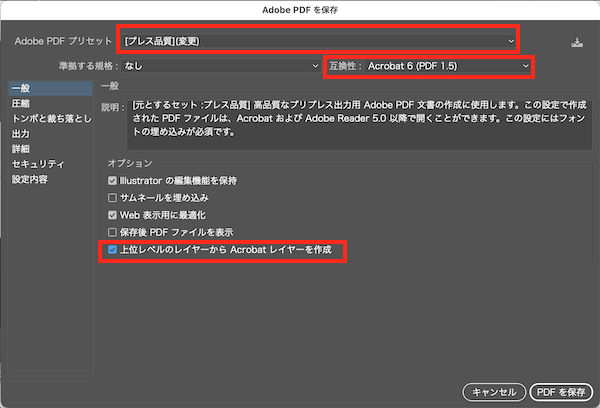 PDFに保存