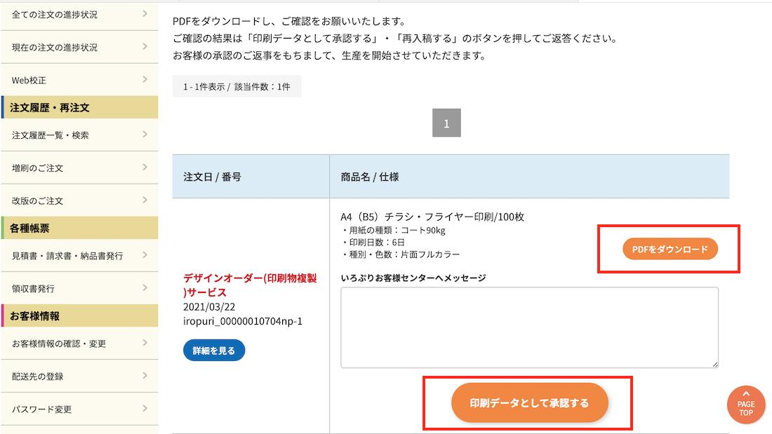 PDF確認とデザインデータ承認