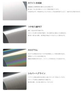 ホワイト合成紙・つや有り銀PET・ホログラム・シルバーヘアライン